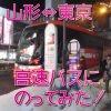 格安夜行バスってどうなの!? 山形⇔東京間の格安夜行バスを利用してみた。