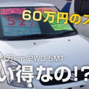 学生だけどスイフトを納車!! 諸経コミコミ60万円で買ったのスイフトの紹介