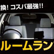 車のルームランプ(室内灯)をLEDに交換する方法