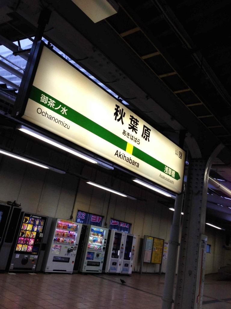 th_秋葉原駅