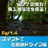 スイフトで長距離ドライブ! 秋田から青森へ。十和田湖と奥入瀬渓流をα77で撮る。 Part4
