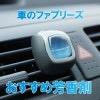 車の芳香剤はたくさんあるけどファブリーズのこれが一番( ・∀・)イイ!!