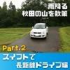 スイフトで長距離ドライブ! 雨の日の秋田の山を散策してきた話 Part2