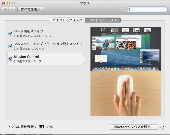 Magic Mouse 設定