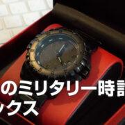 学生で10万円の時計ってどうなの? ミリタリーウォッチ「LUMINOX(ルミノックス)」を買ってみた