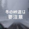 冬の峠は要注意!! 初心者の冬道運転は危険がいっぱいだった…