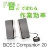 『音』で趣味と仕事が捗る!? Bose Companion20を買ったのでレビューしてみた。