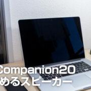 BOSE Companion20は低音が効いた「音を楽しめる」高音質なスピーカー レビュー