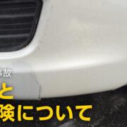 【車同士の交通事故】過失割合や修理代・保険適用はどうなるの? まとめ