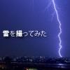 sony α77 夏の雷を撮ってみた! 【失敗編】