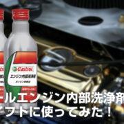 「Castrol(カストロール)エンジン内部洗浄剤」の評判が良かったので過走行スイフトに使ってみた