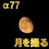 SONY α77で月を撮る