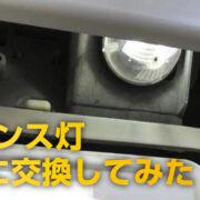 【保存版】スイフトの「ライセンス球(ナンバープレート灯)」をLEDライトに交換してみた! まとめ