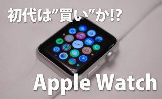 Apple Watchは買いか!? Apple Watchの使い道や活用術を徹底レビュー