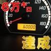 スイフトの走行距離がついに6万キロ達成!!