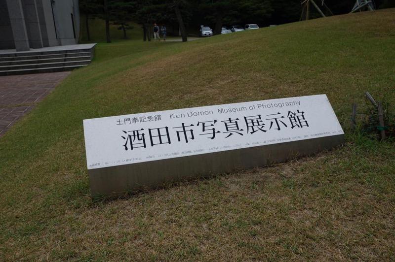 土門拳記念館に行った