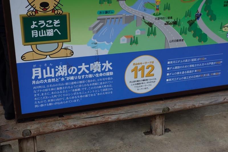 月山湖ドライブ日記