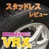 スイフトのスタッドレスにブリジストンのVRXを買ってみた! VRX性能レビュー