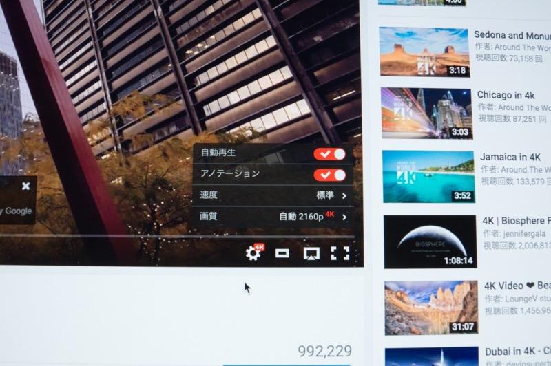 iMac 5Kディスプレイモデル購入レビュー_YouTubeで4k動画を視聴する