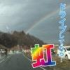 山形をドライブしていたら虹が出てきた!! 虹の足