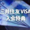 三井住友VISAカードを発行しただけで5,000円分の金券を貰った。