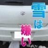 東北の冬に『洗車』なんて全く意味がない!! 東北の雪道はやっぱり大っ〜嫌い!!