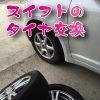 【スイフト タイヤ交換】ちょっと早いけどスタッドレスタイヤから夏タイヤに交換してみた。