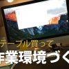 激安パソコンデスクを買ってみた!! →5K iMacを設置して作業環境作り