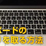 Macなどのキーボードのテカリ・油脂を綺麗に落とす方法