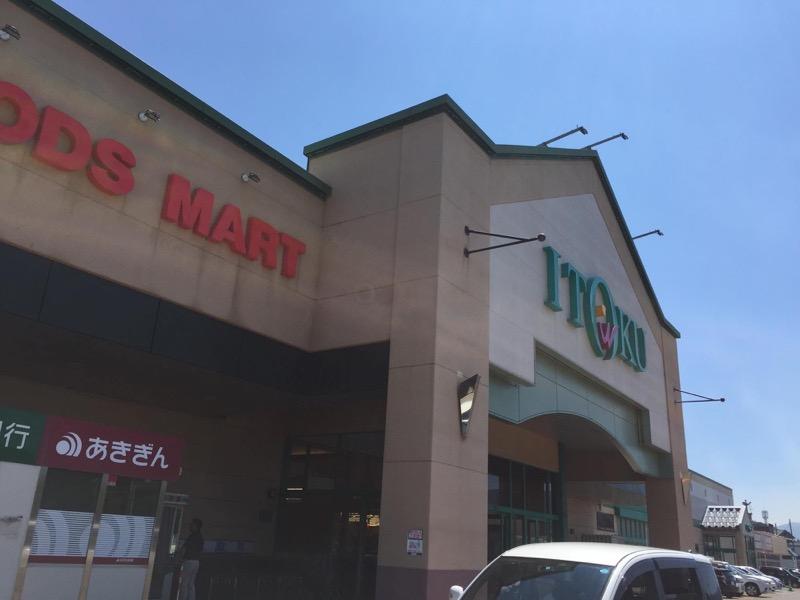 イトク_秋田県スーパー