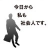 そういえば、今日からピチピチの社会人です(・∀・)!!!