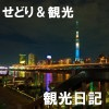 秋葉原でせどりをするついでに東京・横浜観光をした話