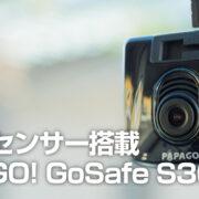 PAPAGO! GoSafe S30/S30PRO/30SE ドライブレコーダーを入手したのでレビューしてみた!!