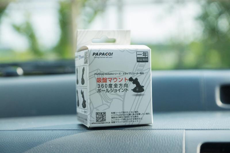 papgo吸盤マウント