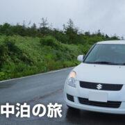 蔵王で車中泊して星を撮って蔵王温泉共同浴場を周る蔵王の旅をやってみた!!