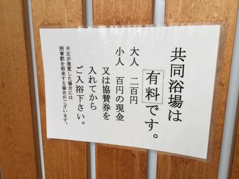 蔵王温泉共同浴場料金