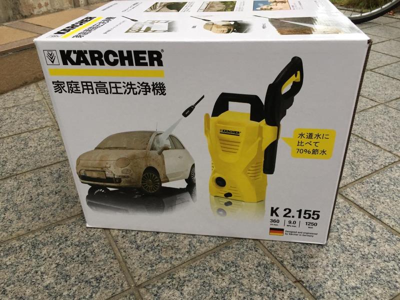 ケルヒャー高圧洗浄機_買ってみた