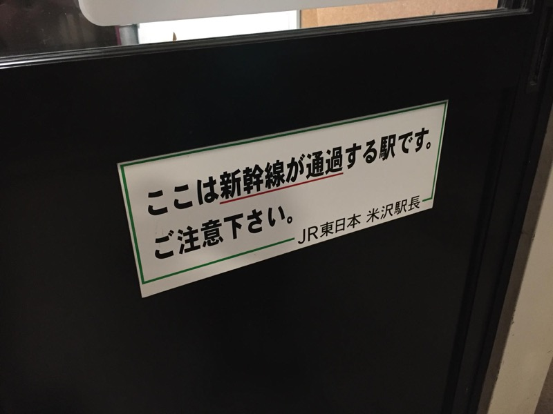 峠駅は新幹線も通過する