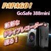 マイナスイオン成分配合のドライブレコーダー!? papagoがまた斬新なドライブレコーダーを発売したみたいです。「GoSafe 388mini」の紹介