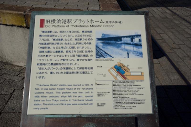 旧横浜駅プラットホーム跡