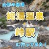 姥湯温泉って知ってる?? 山形県と福島県の県境にある山奥の秘湯がおすすめ。 -マツコの知らない世界で紹介された温泉-