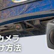 【保存版】バックカメラを取り付ける方法 まとめ 配線方法や注意点などスイフトを例に紹介