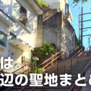 「君の名は。」東京・新宿・信濃町・四ツ谷・渋谷周辺の聖地 まとめ