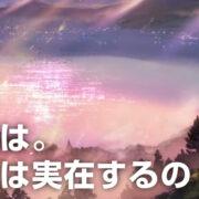 「君の名は。」に登場する「糸守湖」って実在するの? 聖地まとめ