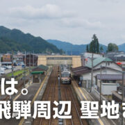 「君の名は。」に登場する岐阜県 飛騨古川市・高山市 聖地 まとめ