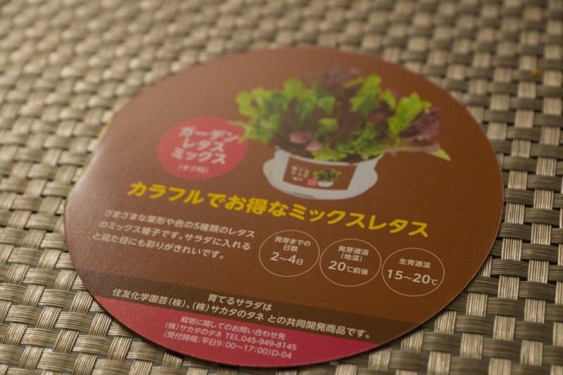 育てるサラダ_おすすめ