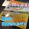 【本日発売】個人事業主日記が『クルマサイトの歩き方 vol.1』雑誌掲載されました。