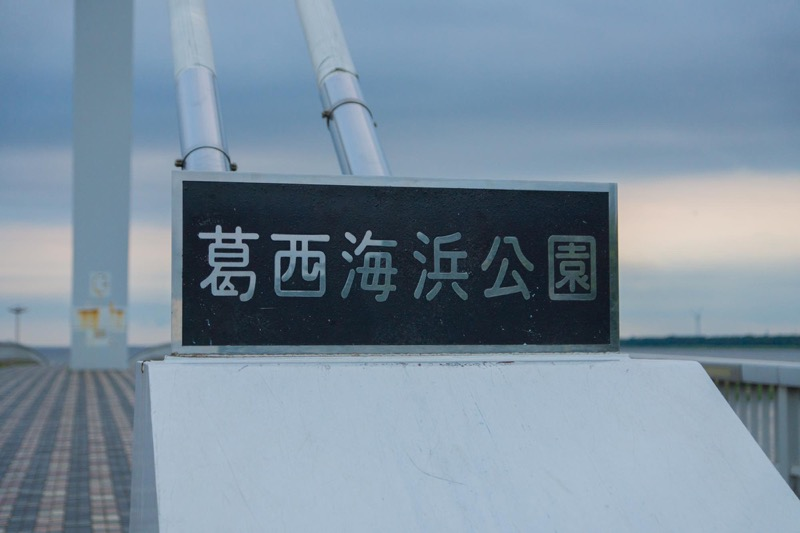 葛西臨海浜公園
