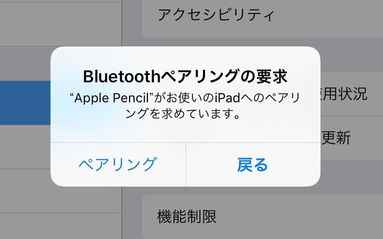 apple-pencil_bluetooth%e3%83%9a%e3%82%a2%e3%83%aa%e3%83%b3%e3%82%b0