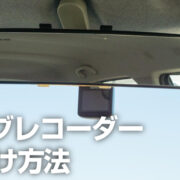 ドライブレコーダー取り付け 配線を隠して綺麗に配線/取り付ける方法 まとめ
